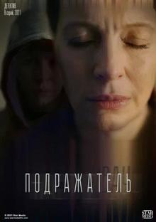 сериалы на россия 1 2021