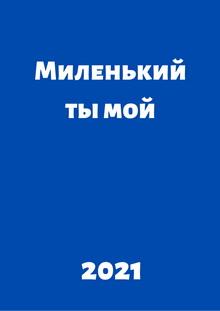 сериалы 2021 на канале россия 1