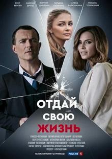 русские мелодрамы 2021 россия 1