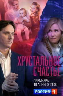 кино россия 1 мелодрамы 2021