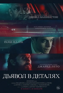 детективы 2021 фильмы