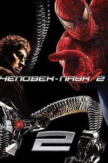 человек паук все фильмы по порядку