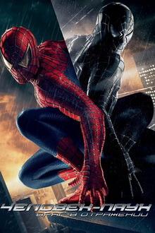 человек паук хронология фильмов