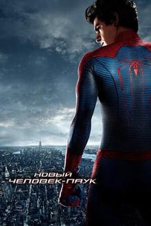 человек паук серия фильмов