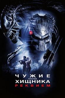 хронология фильмов чужой и хищник