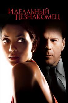лучшие фильмы детективы всех времен