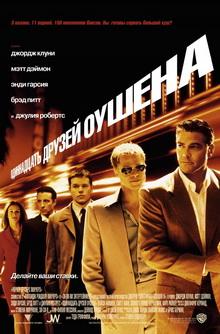 фильмы в жанре детектив