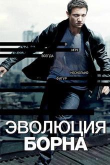 борн хронология фильмов