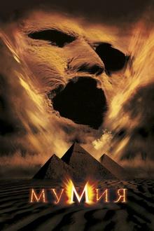 фильмы про египетских богов