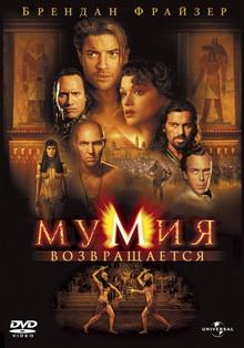 фильмы про мумий