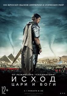 фильмы про египетских богов список фильмов