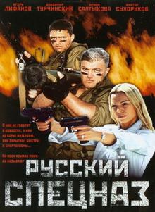 фильмы про спецназ российские
