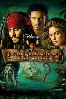 пираты карибского моря все части по порядку список