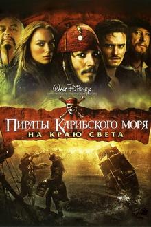пираты карибского моря сколько частей