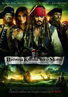пираты карибского моря все серии