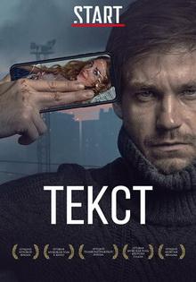 интересные русские фильмы