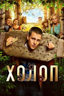 русские фильмы с высоким рейтингом