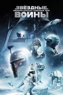 звездные войны хронология фильмов