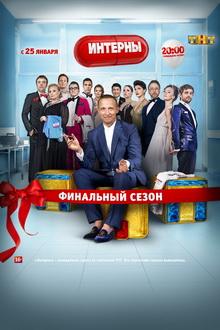 интересные русские сериалы
