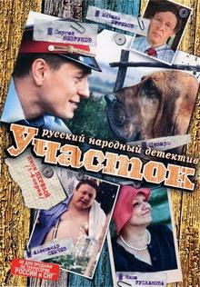 русские сериалы хорошие